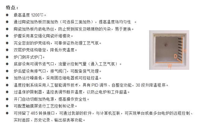 E:\产品整理\2真空气氛箱式炉\气氛箱式炉1200-1官网.png
